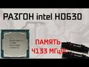Разгон intel HD Graphics 630