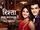 2009'Как назвать эту любовь 'Yeh Rishta Kya Kehlata Hai 27th October 2017 Full Episode 2506