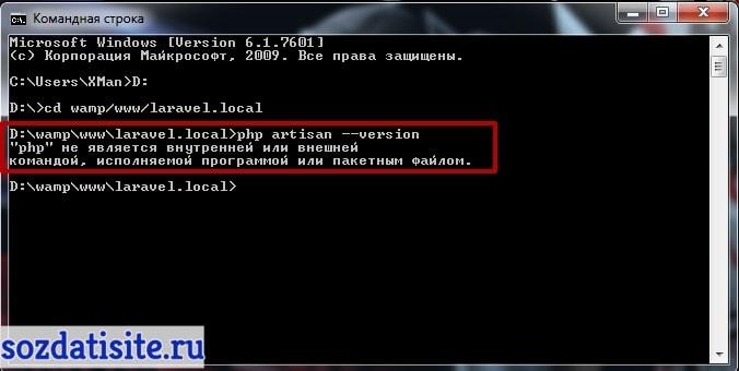 ошибка - php не является внутренней или внешней командой