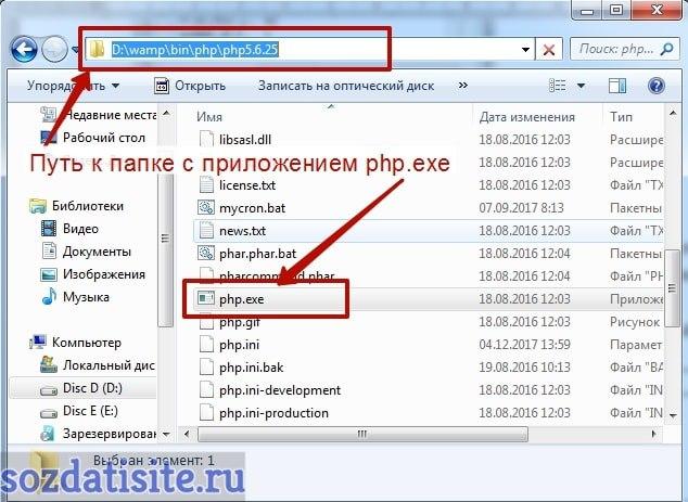 Путь к приложению php.exe