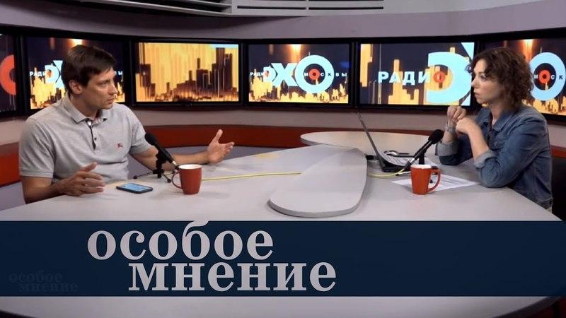 Особое мнение / Дмитрий Гудков 18.05.18
