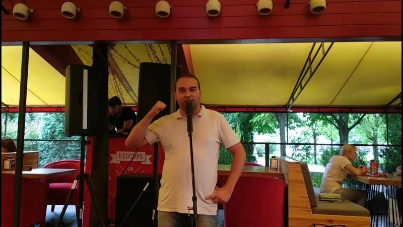 Антон Зимин на Ред Капс 19.07.2018