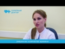 Дайджест Прямого эфира с дерматологом клиники «Семейный доктор»