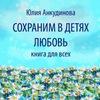 """Книги проекта """"Сохраним в детях любовь"""""""