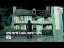 Гарри Поттер и дары смерти, 2 часть