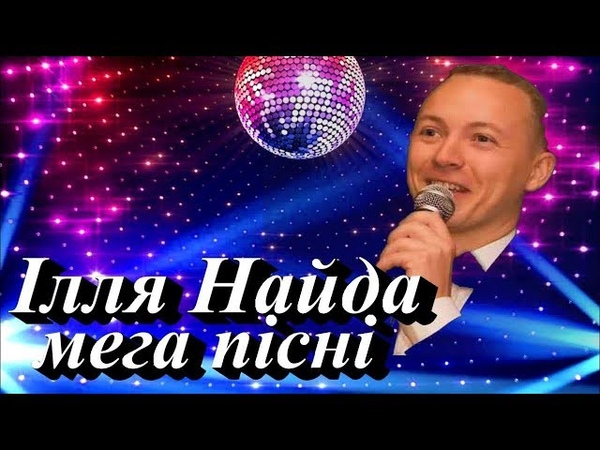 Неможливо Відірватись!Ілля Найда - Мега Збірка Українські Пісні- Сучасні Пісні
