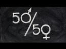 Равноценные роли в отношениях с женщинами