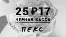 25/17 • 25/17 «Черная касса» (2016)