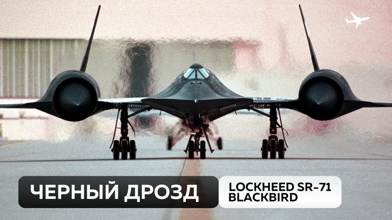 Lockheed SR-71 Blackbird. Сверхзвуковой разведчик