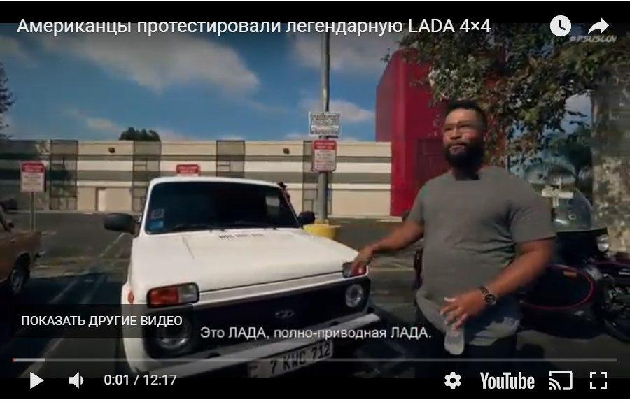 Американцы протестировали легендарную LADA 4×4