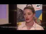 Эмбер для «Associated Press» на благотворительном мероприятии в Иордании (русские субтитры)