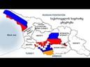 Армения первый враг Грузии სომხეთი არის საქართველოს მტერი