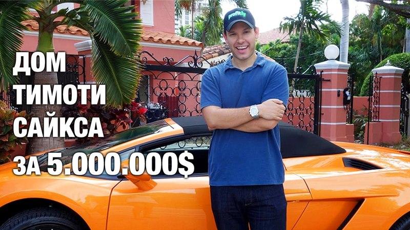 Дом Тимоти Сайкса в Майями за 5 млн долларов