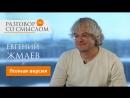 Разговор со смыслом Евгений Жмаев полная версия