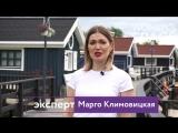 Марго Климовицкая