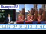 Hack News - Американские новости (Выпуск 58)