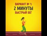 Как бегать, чтобы похудеть.