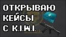 ОТКРЫВАЮ КЕЙСЫ С K.I.W.I И КОРОБКИ УДАЧИ