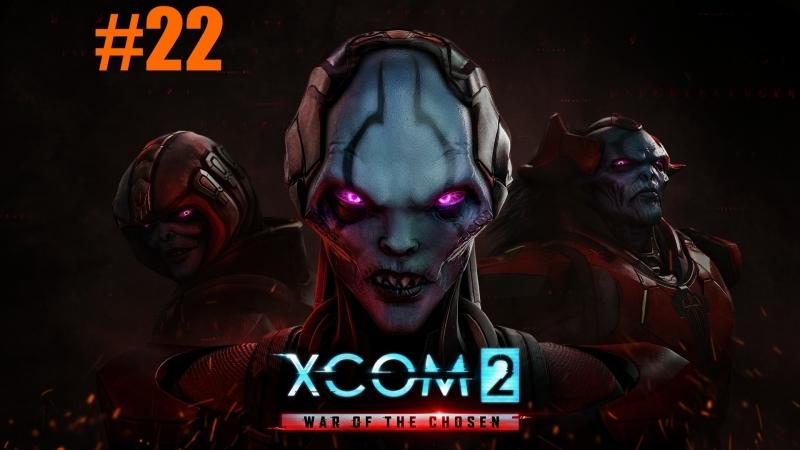 🔥Спасаем девчонок от инопланетян | XCOM 2: War of the Chosen