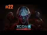 ?Спасаем девчонок от инопланетян | XCOM 2: War of the Chosen