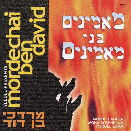 Mordechai Ben David альбом Maaminim Bnei Maaminim