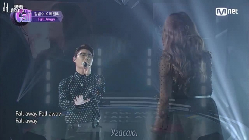 [RUS SUB][18.05.18] Kim Bumsoo X Ailee - Fall Away @ The Call