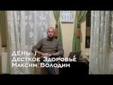 Максим Володин - Детское Здоровье. День 1.