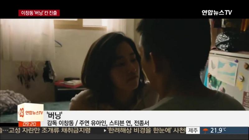 한국감독 3년 연속 칸 진출…올해는 이창동 버닝 _ 연합뉴스TV (YonhapnewsTV)