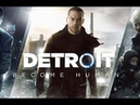 Как стать человеком Detroit Become Human стрим 4