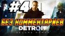 Прохождение Detroit Become Human на русском Часть 4 - Бунт Машин - без комментариев PS4 Pro