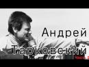 86 лет со дня рождения Андрея Тарковского!
