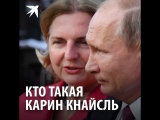 Кто такая Карин Кнайсль, к которой Путин едет на свадьбу