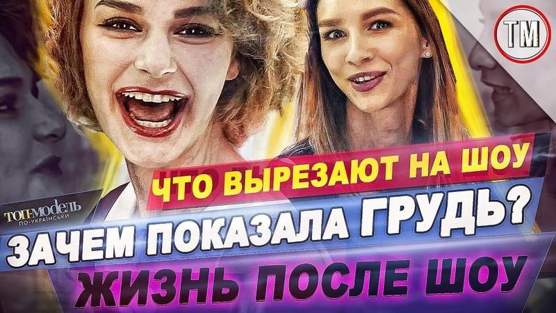 Зачем Лена Феофанова показала грудь на ТМПУ / Что вырезают из интервью. Топ-модель по-украински