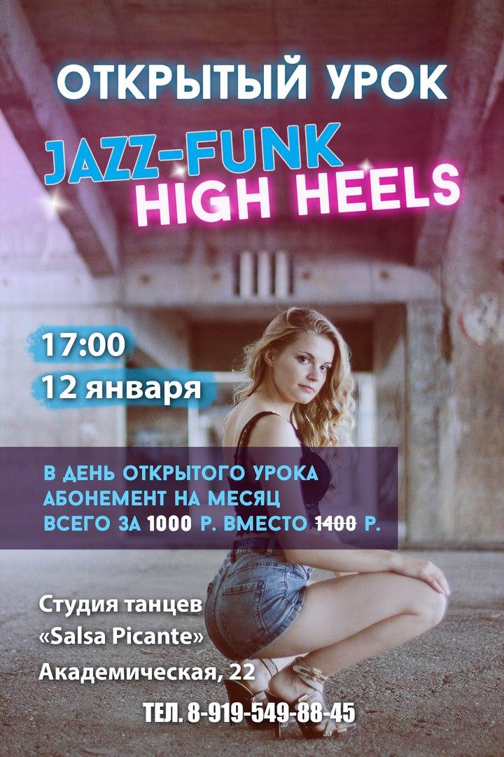 Афиша Волгоград 12.01 Открытый урок по JAZZ-FUNK в Волгограде