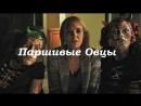 Ужасы / Овцы паршивые / 2018 / Триллер