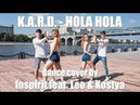 HD [K-POP DANCE COVER] K.A.R.D – HOLA HOLA by INSPIRIT Dance Group feat. Leo Kostya
