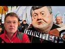 Дни Порошенко сочтены Рада восстала против президента