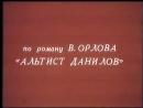 Альт Альбани 1984