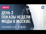 LIVE: ДЕНЬ 2, ПОКАЗЫ НЕДЕЛИ МОДЫ В МОСКВЕ