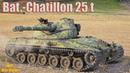 Bat.-Chatillon 25 t : Безотказный как АК-47 1vs5 * Линия Зигфрида