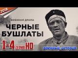 Черные бушлаты / HD версия / 2018 (история, военный). 1-4 серия из 4