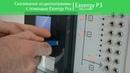 Релейная защита SEPAM P3 скачивание осциллограммы с помощью Easergy Pro