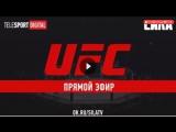 UFC FIGHT NIGHT: ЛОУЛЕР vs. ДОС АНЬОС (Прямая трансляция в 00:30 МСК)
