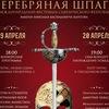 Международный фестиваль СЕРЕБРЯНАЯ ШПАГА