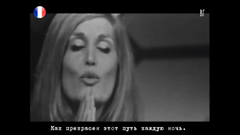 Далида - Концерт для голоса (Dalida - Concerto pour une voix) русские субтитры
