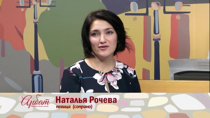 Арбат 16-17-18 Наталья Рочева Михаил Огороднов Денис Сатушев