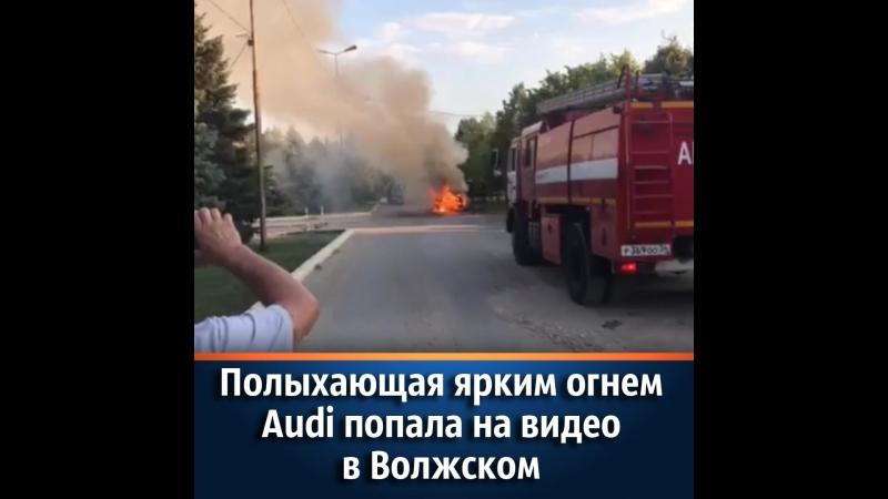 Полыхающая ярким огнем Audi попала на видео волжанина