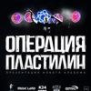Операция Пластилин   17.04   Барнаул - ОТМЕНЕН!!