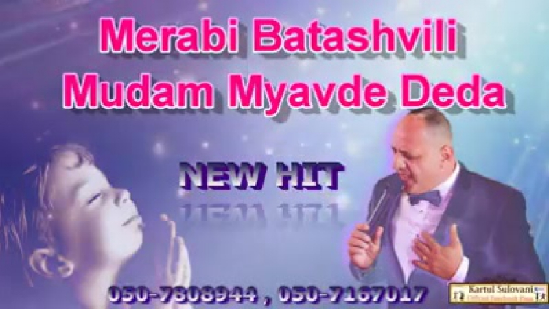 Merabi Batashvili Mudam Myavde Deda