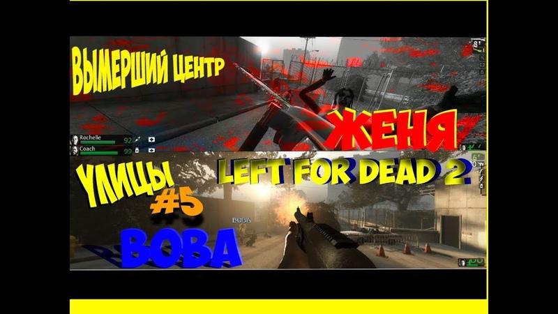 НУ, ПОНЕСЛИСЬ, ЗОМБИ К НАМ (Вова и Женя ) в Left for Dead 2 5